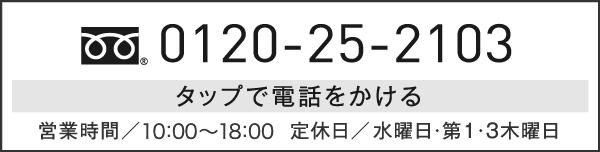 0120252103