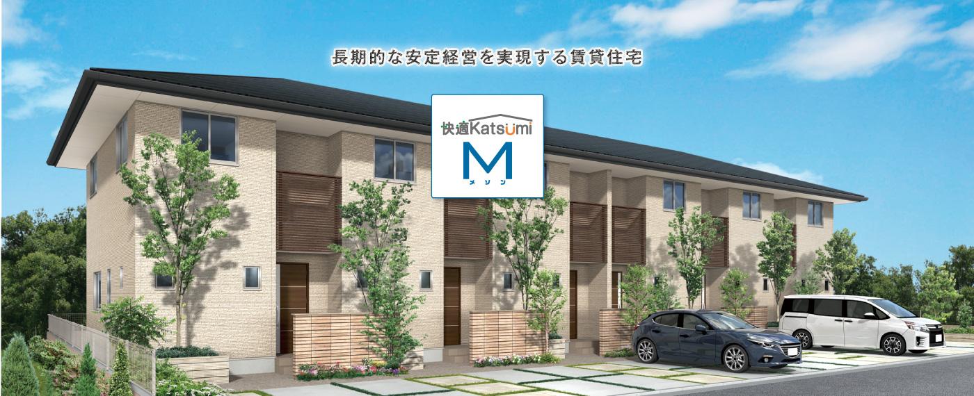 長期的な安定経営を実現する賃貸住宅