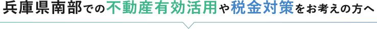 兵庫県南部での不動産有効活用や税金対策をお考えの方へ